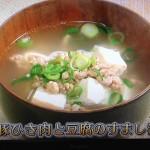 NHKきょうの料理ビギナーズは豚ひき肉と豆腐のすまし汁、豚肉とごぼうのみそ汁のレシピ!