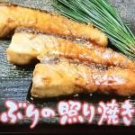 NHKきょうの料理はぶりの照り焼き、紅白なますレシピ!田村隆のおせち