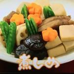 NHKきょうの料理は「煮しめ」レシピ!おせち田村隆12月9日