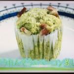 NHKきょうの料理はほうれんそうとベーコンの蒸しパンレシピ!松本朱希子のほめられスイーツ