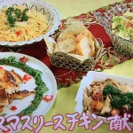 NHKきょうの料理は平野レミのクリスマスリースチキン、帆立てのかんたんパスタレシピ!