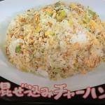 NHKきょうの料理は混ぜ込みチャーハン、スピードピクルス、ウーロン茶のゼリーレシピ!Mako(まこ・多賀正子)