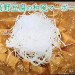 NHKきょうの料理は高野豆腐の和風マーボー、紅梅あえレシピ!中村元計