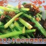 NHKきょうの料理ビギナーズは小松菜レシピ!小松菜と牛肉の中国風炒め、じゃこの炒め物