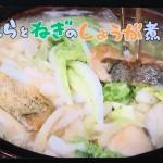 NHKきょうの料理はたらとねぎのしょうが煮、帆立と白菜のしょうがスープがけレシピ!